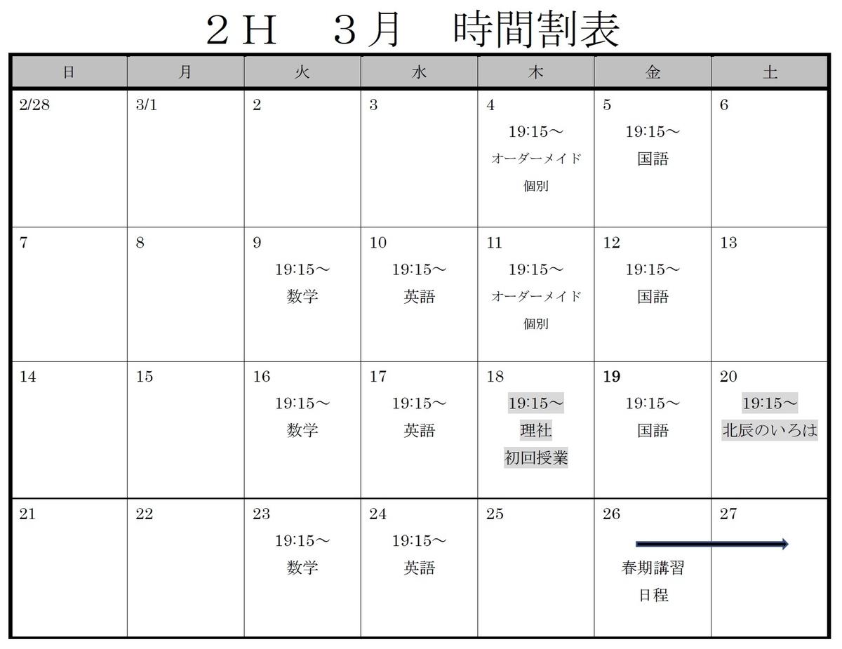 f:id:eimei_fujimino:20210302185404j:plain