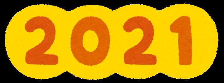 f:id:einhander1341:20210101084803p:plain