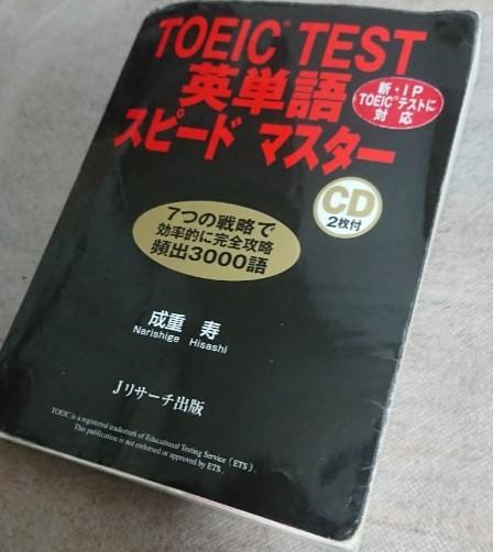 TOEIC(R)TEST英単語スピードマスター