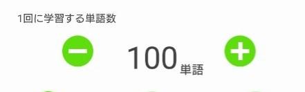 mikanで1回に学習する単語数は100に設定