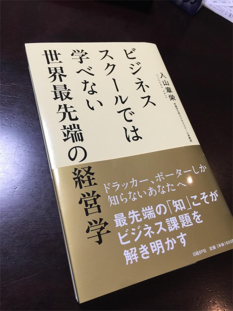 f:id:eitarokono:20160508231909j:image