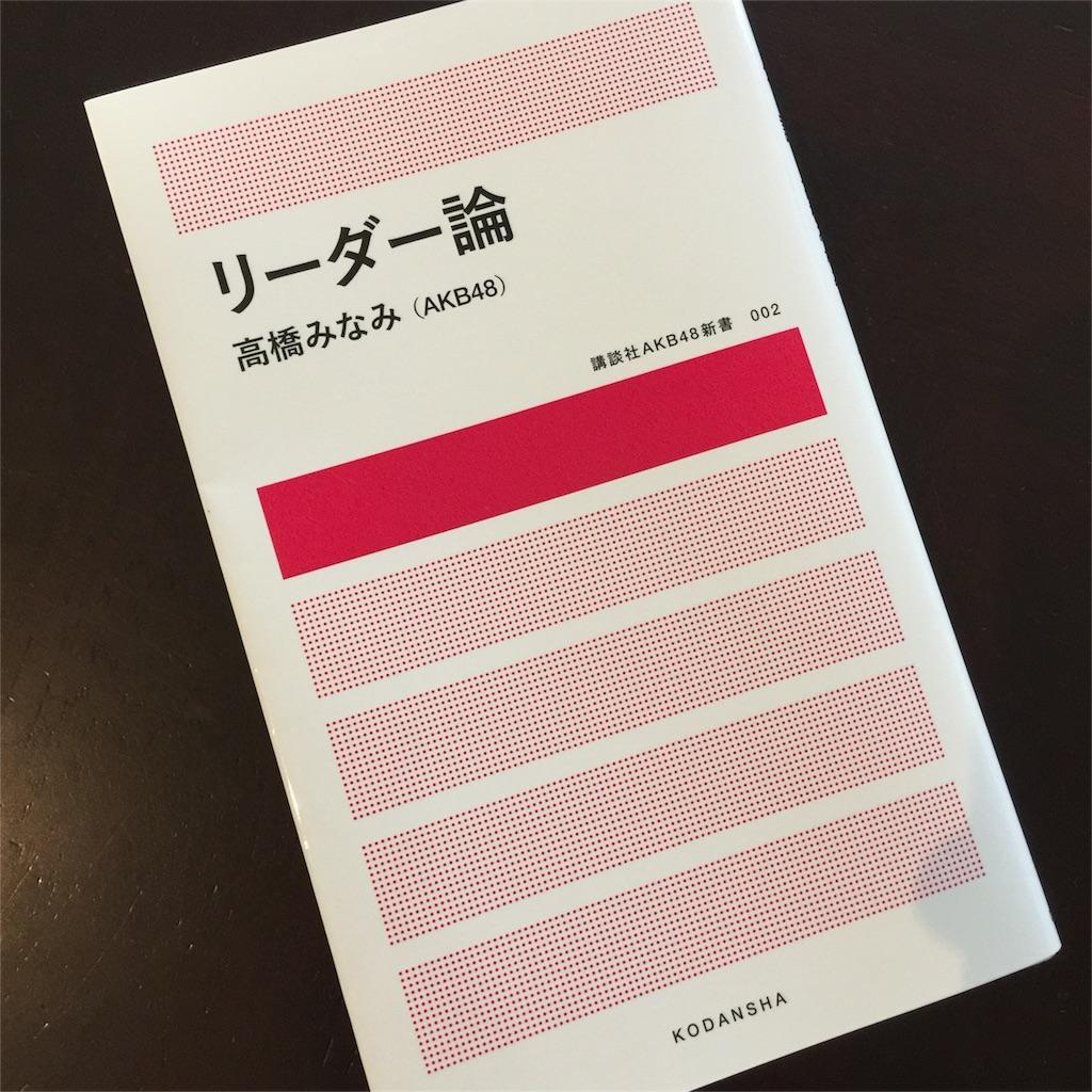 f:id:eitarokono:20160529142422j:image