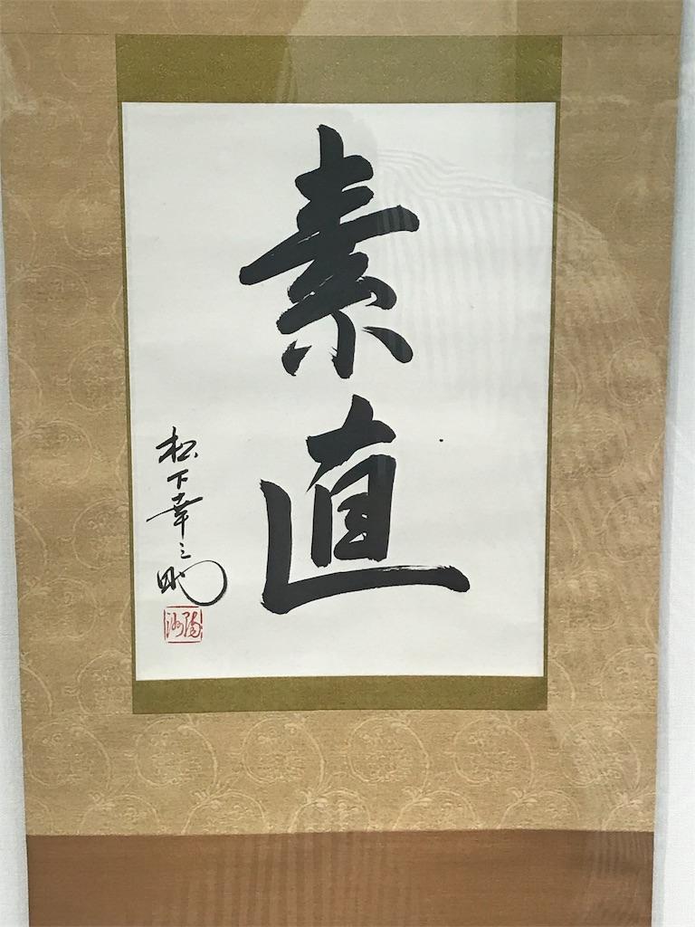 東京豊洲のPHPにて許可を得て撮影。松下幸之助さんの座右の銘だったそうです。