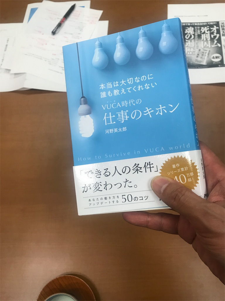 f:id:eitarokono:20190224174451j:image