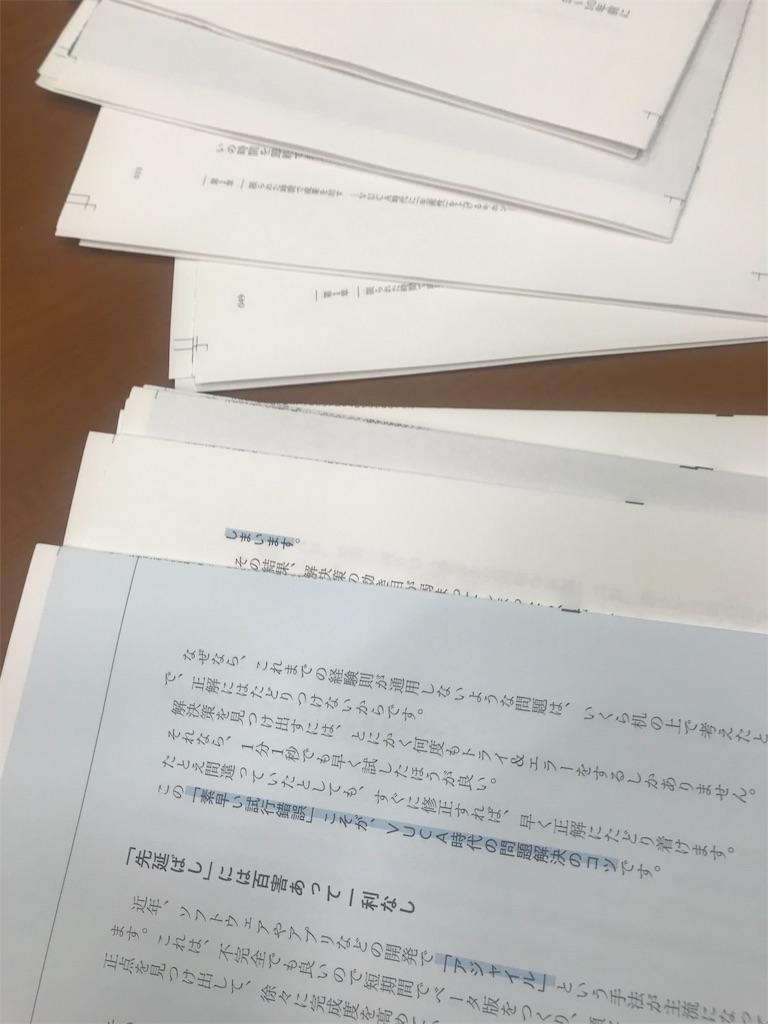 f:id:eitarokono:20190224174653j:image