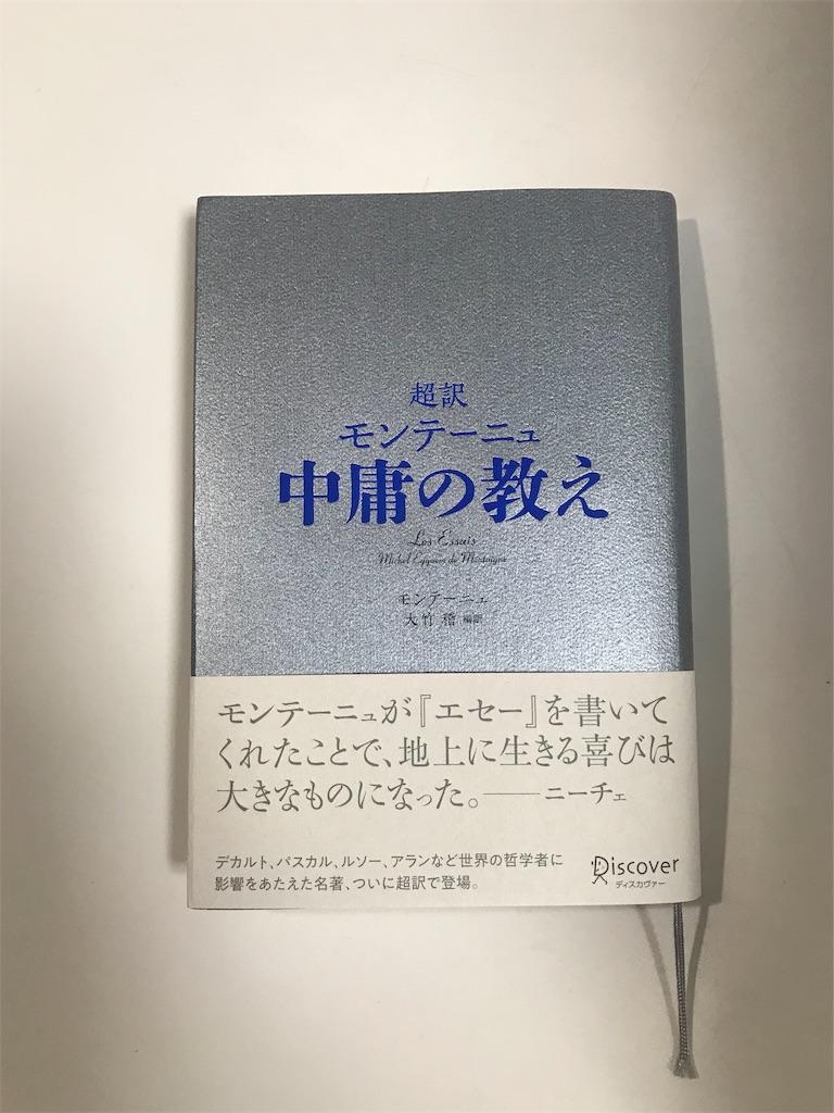 f:id:eitarokono:20190310190552j:image