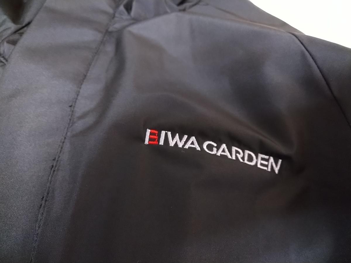 f:id:eiwa-garden:20201207193016j:plain