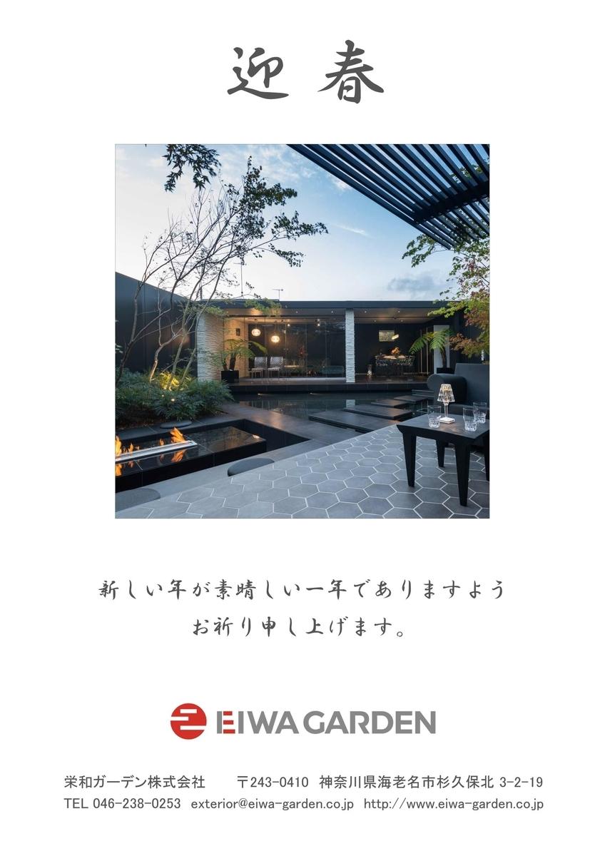 f:id:eiwa-garden:20201208090641j:plain