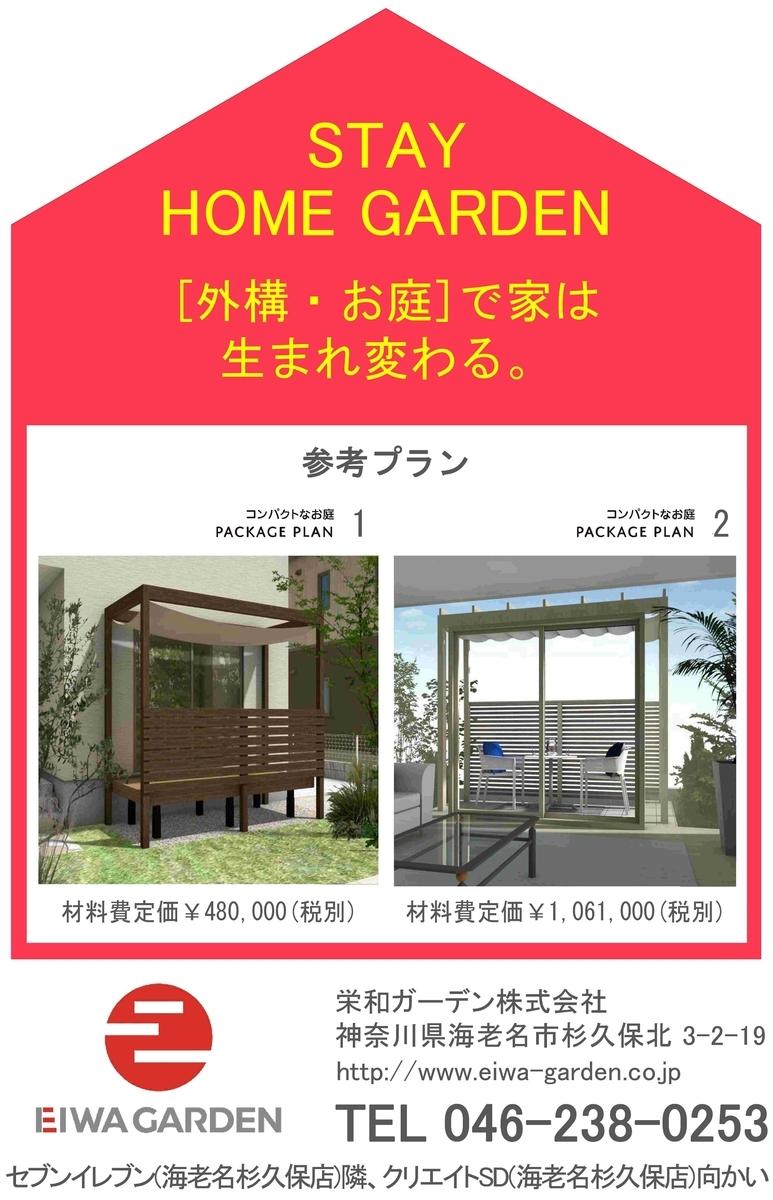 f:id:eiwa-garden:20201219093836j:plain
