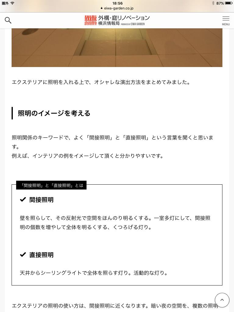 f:id:eiwa-garden:20210205191350p:plain