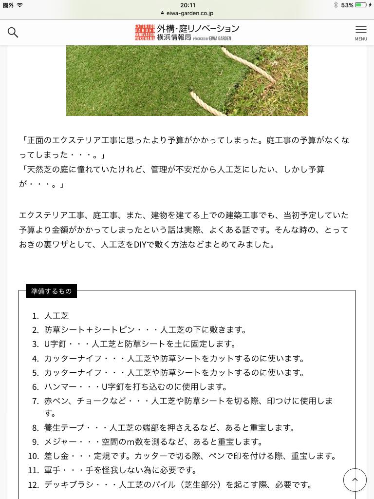 f:id:eiwa-garden:20210222201911j:plain
