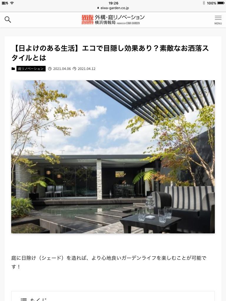 f:id:eiwa-garden:20210415192404j:plain