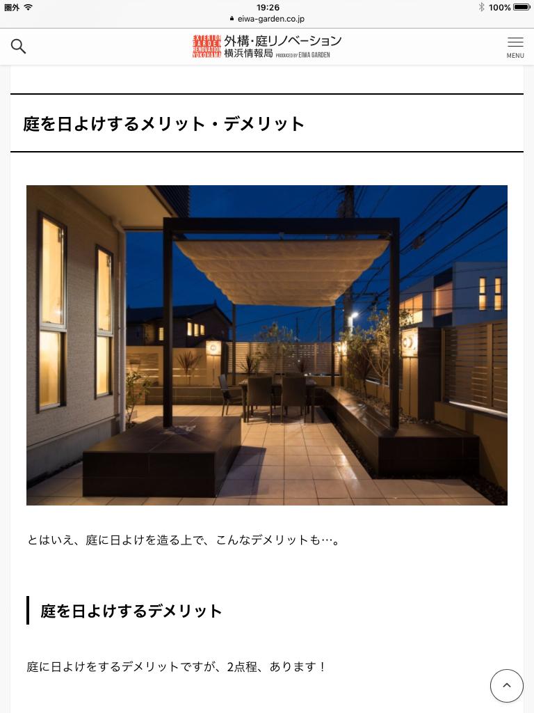f:id:eiwa-garden:20210415192433j:plain