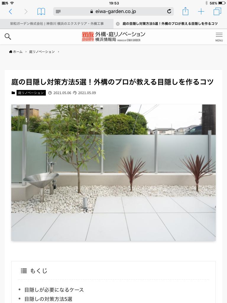 f:id:eiwa-garden:20210513194542p:plain