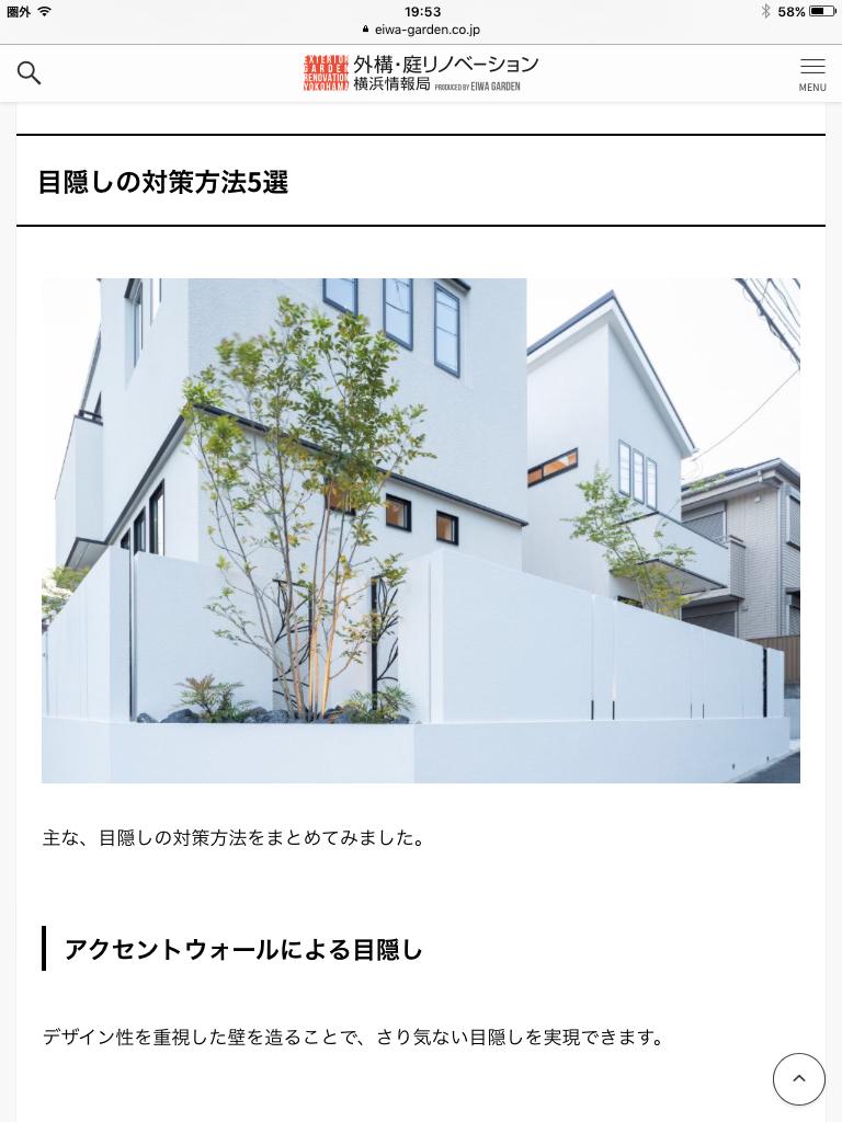 f:id:eiwa-garden:20210513194612p:plain