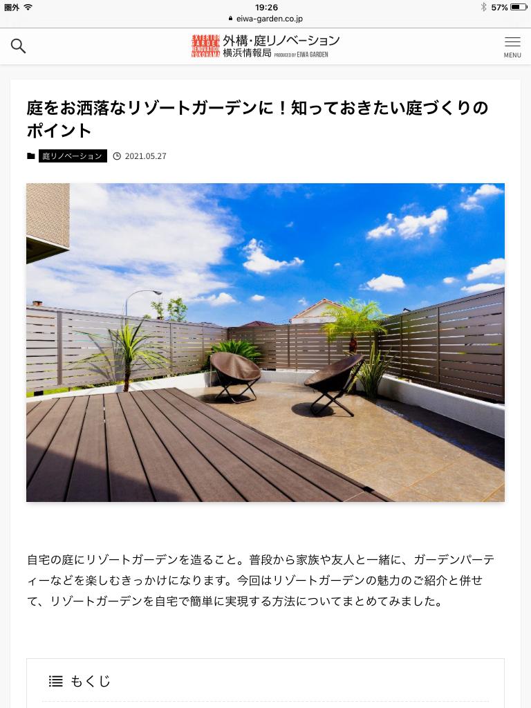 f:id:eiwa-garden:20210607193640j:plain
