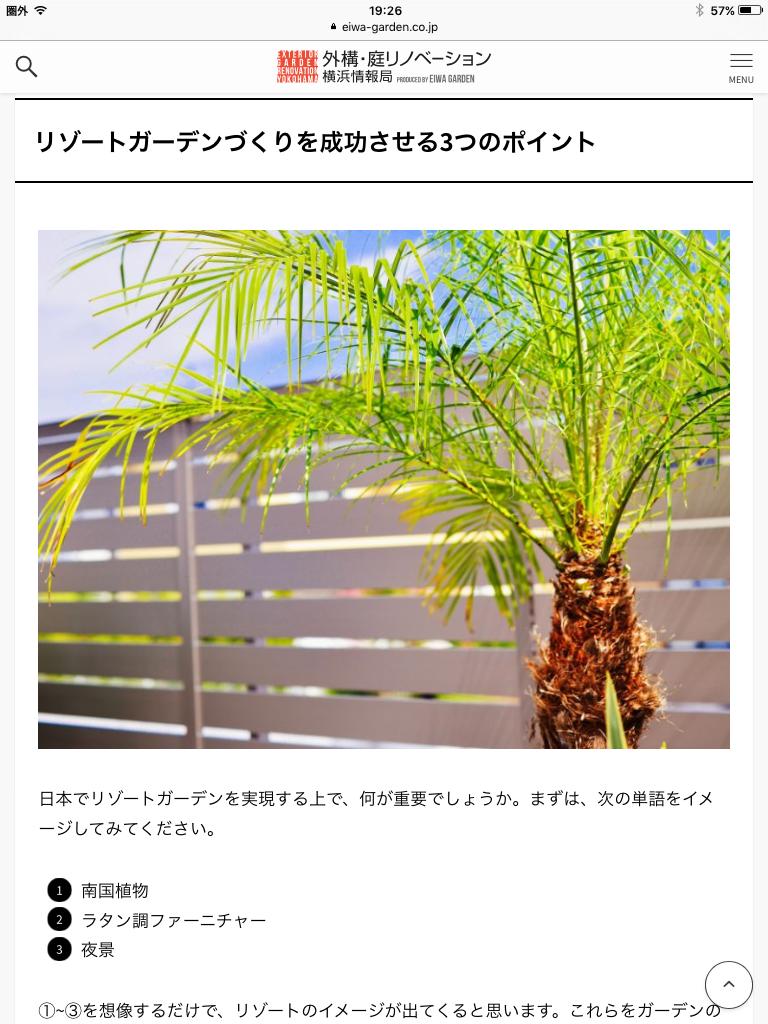 f:id:eiwa-garden:20210607193701j:plain