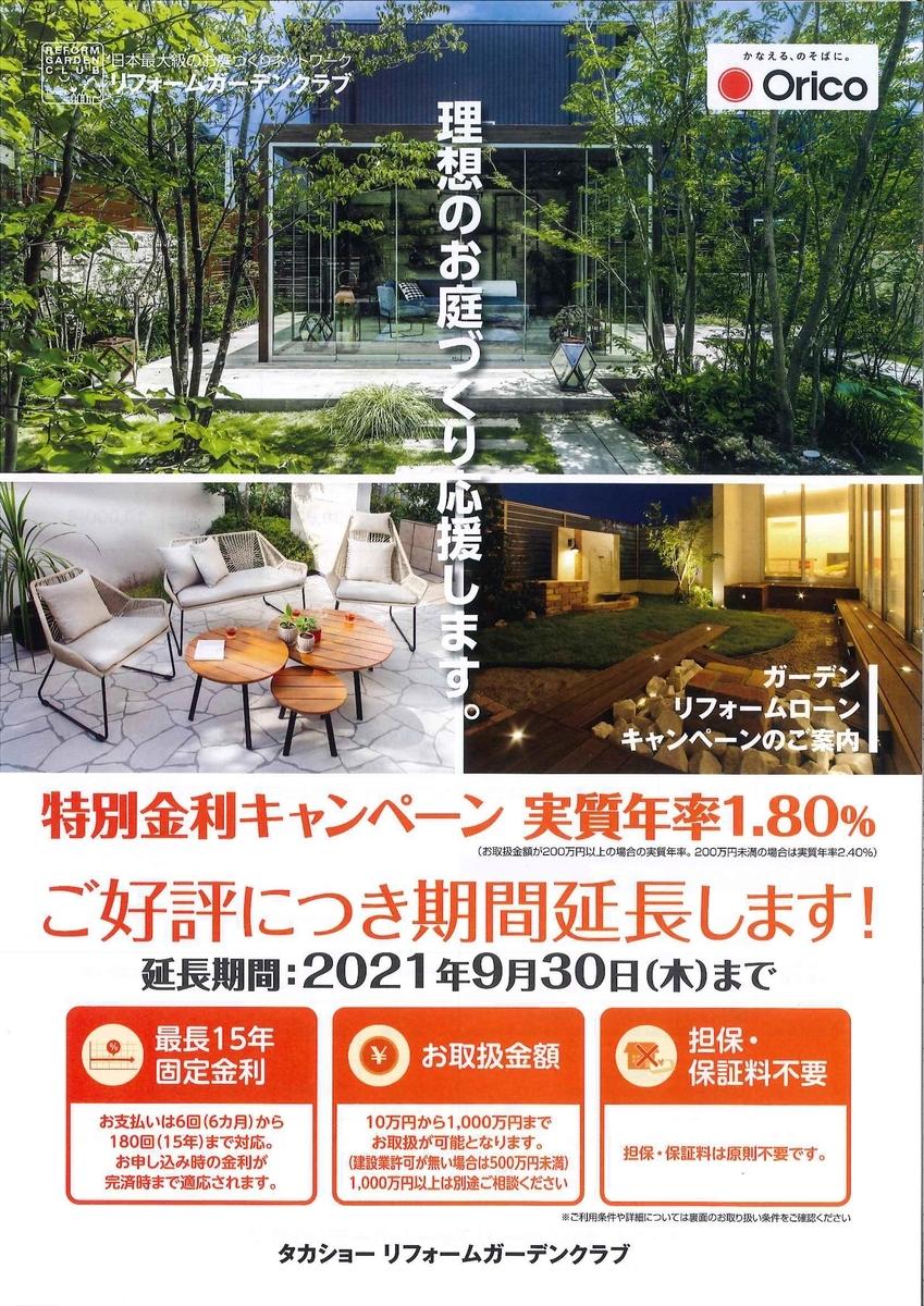 f:id:eiwa-garden:20210626170035j:plain