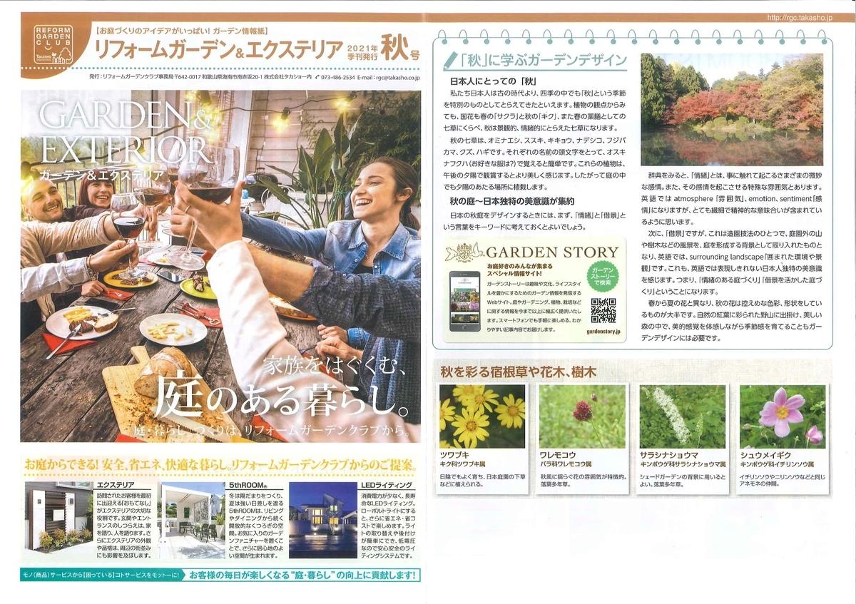f:id:eiwa-garden:20210909140035j:plain