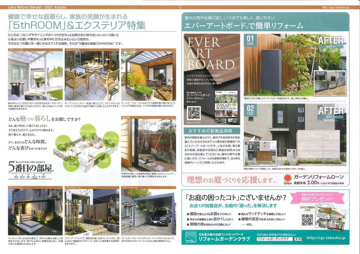 f:id:eiwa-garden:20210909140058j:plain