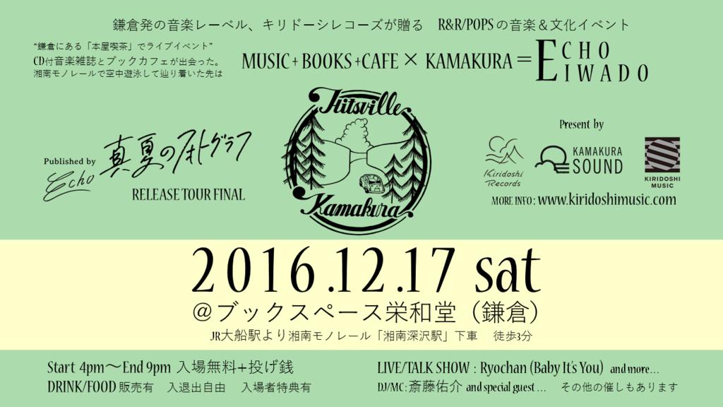f:id:eiwado:20161111191740p:plain