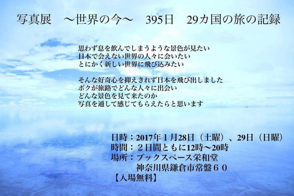 f:id:eiwado:20170112165935j:plain