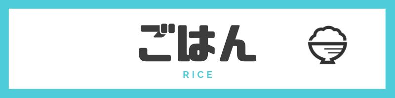 f:id:eiyoshi-syokudo:20210210233735p:plain