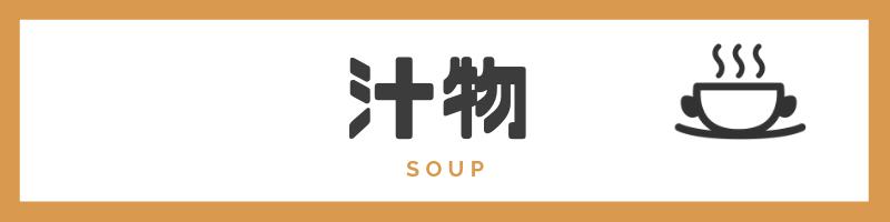 f:id:eiyoshi-syokudo:20210210233737p:plain
