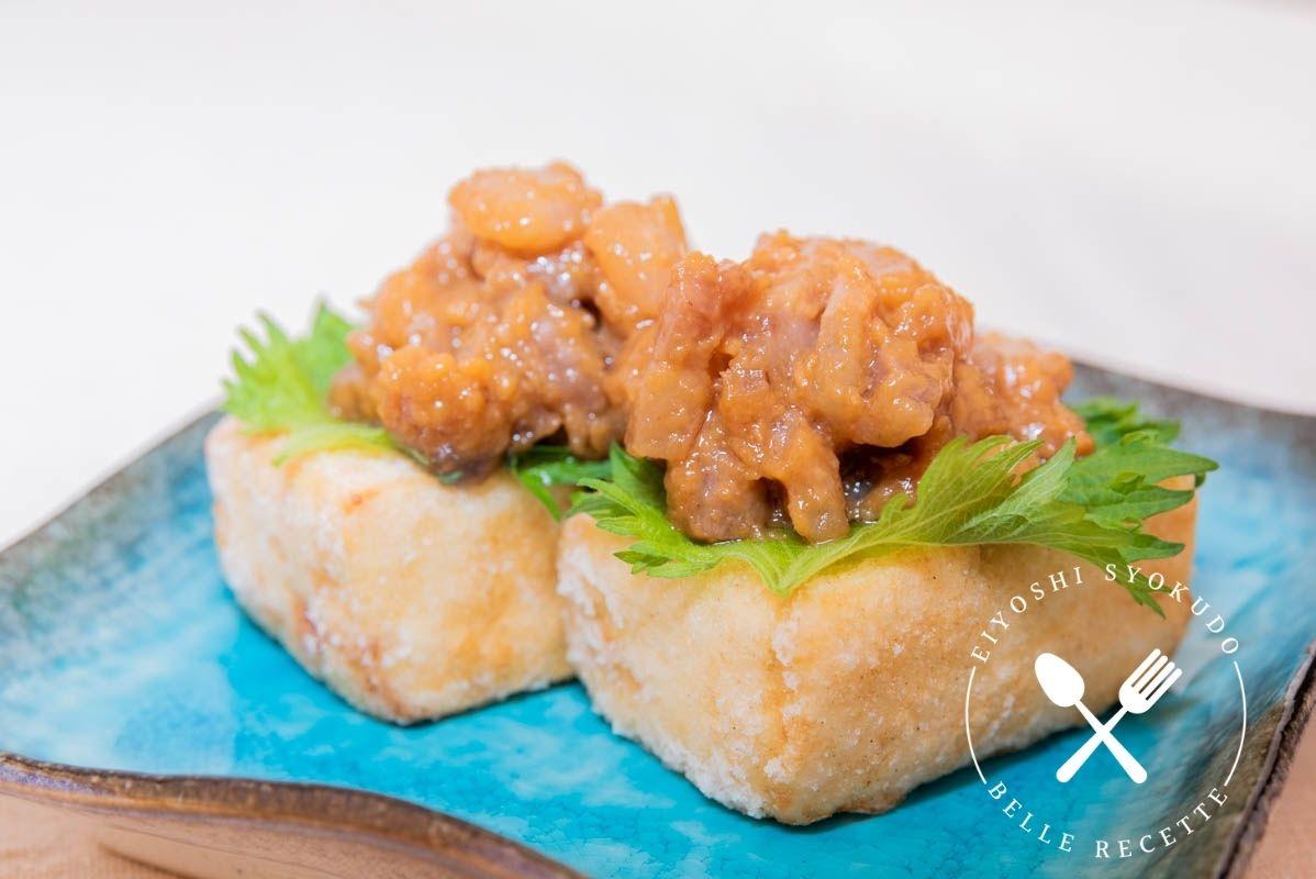 揚げ豆腐 油味噌 アンダンスー