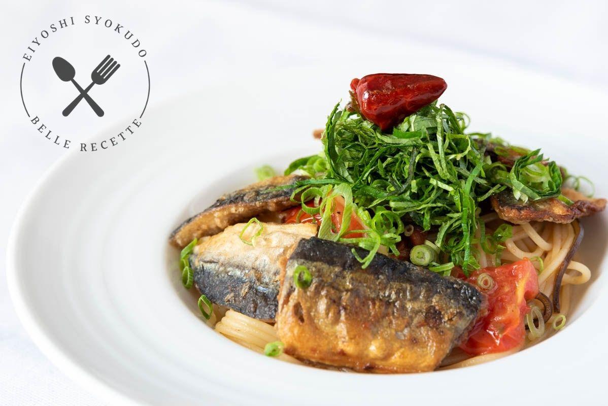 秋刀魚 ペペロンチーノ アーリオオーリオ
