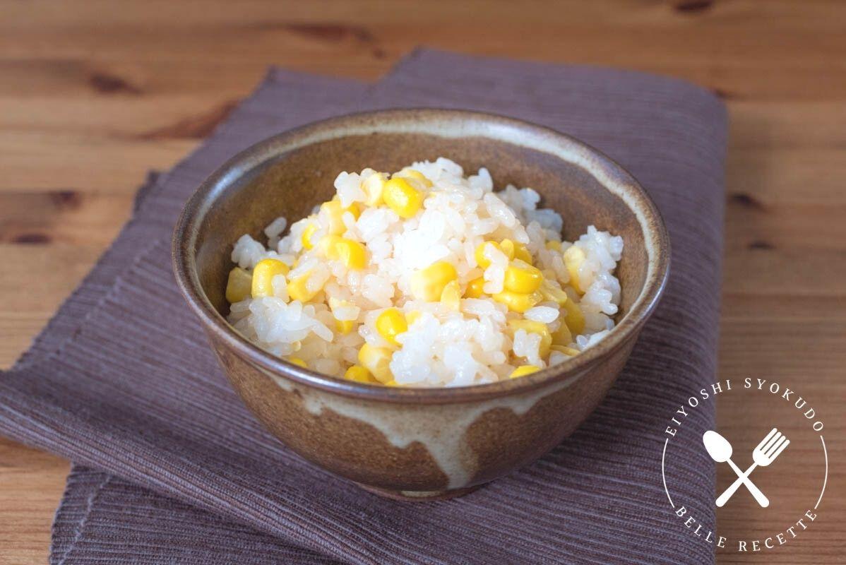 とうきびご飯 とうもろこし コーン ご飯 北海道グルメ