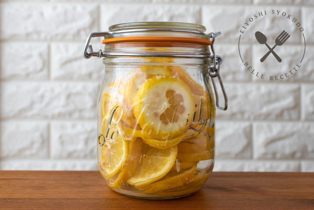 塩レモン 自家製 レモン