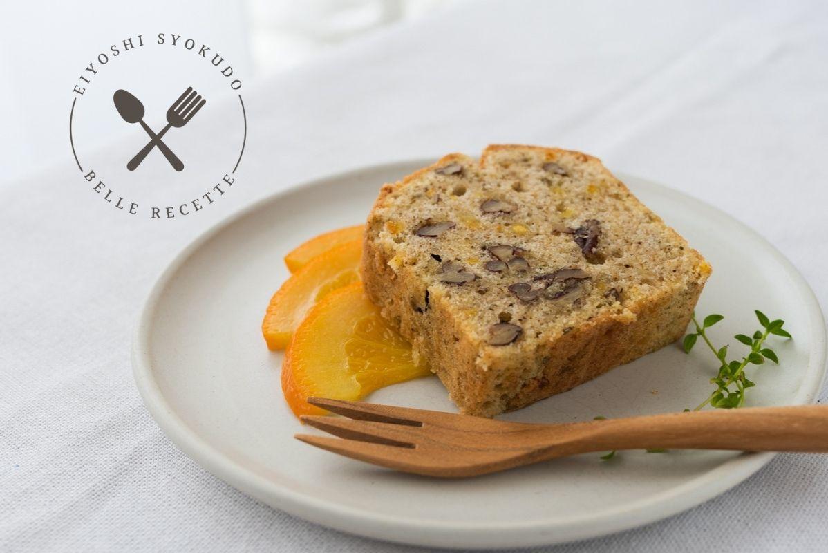 オレンジ アールグレイ パウンドケーキ
