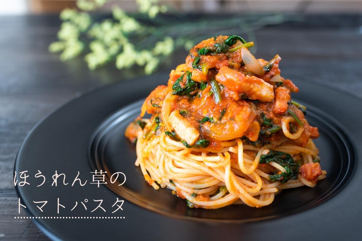 ほうれん草 トマトパスタ スパゲッティ ベーコン