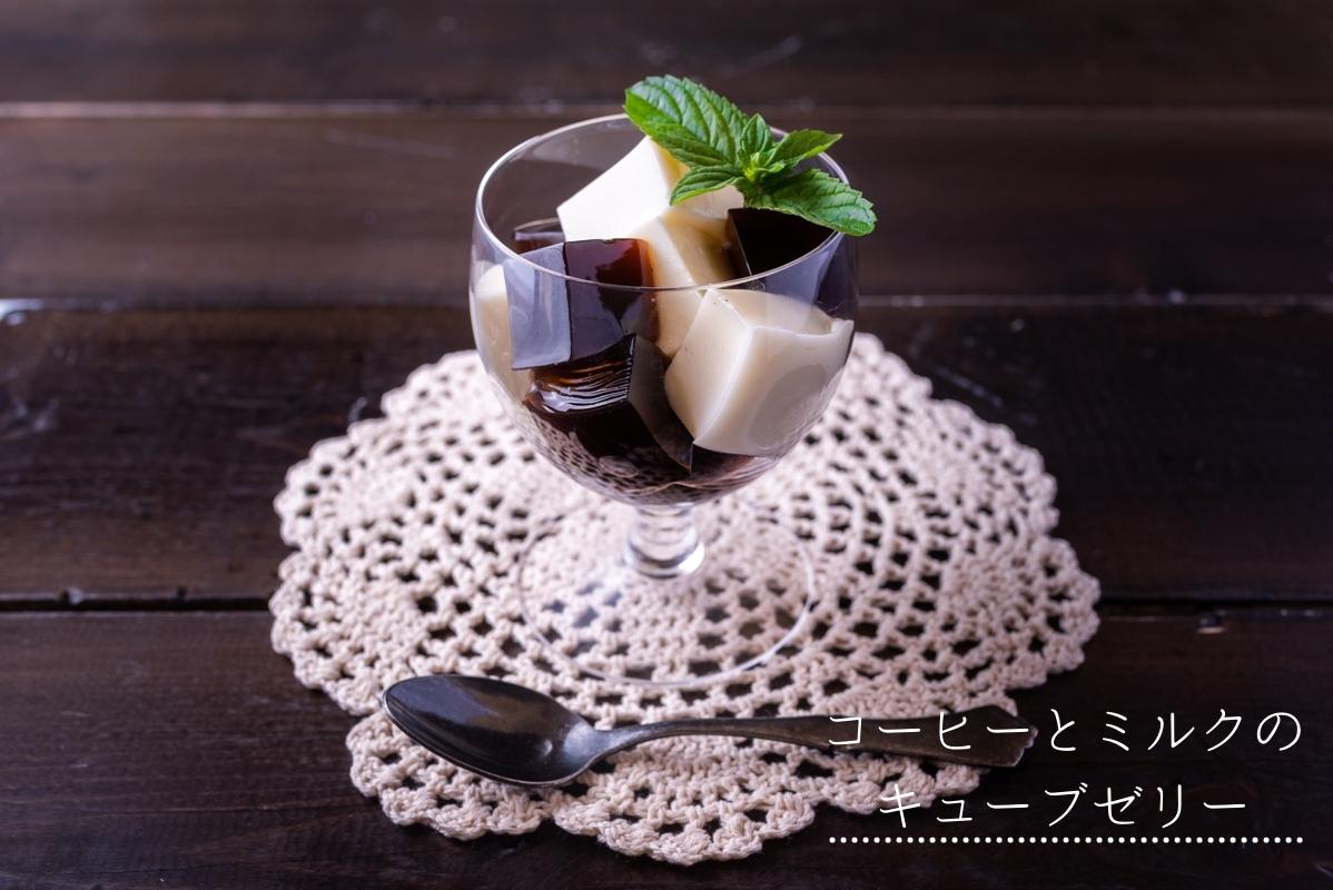 四角くて可愛い♪コーヒーとミルクのキューブゼリー