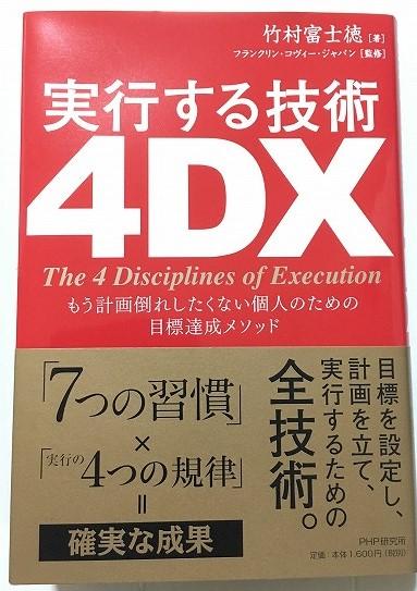 実行する技術4DX