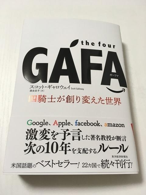 GAFA 四騎士が創り変えた世界