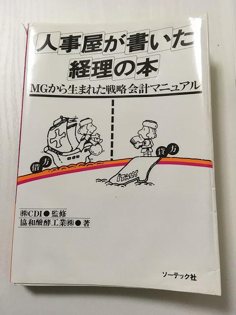 人事屋が書いた経理の本