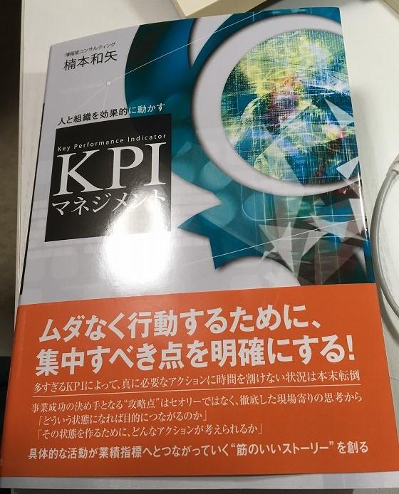 KPIマネジメント