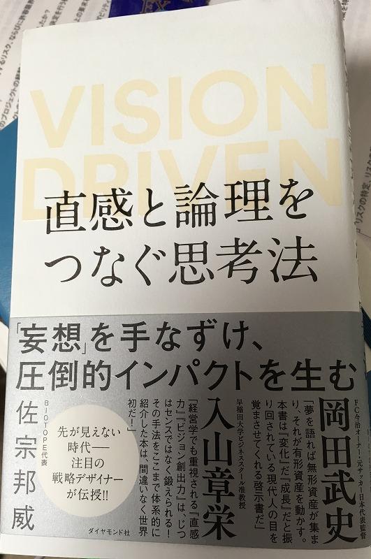 VISION DRIVEN 直感と論理をつなぐ思考法