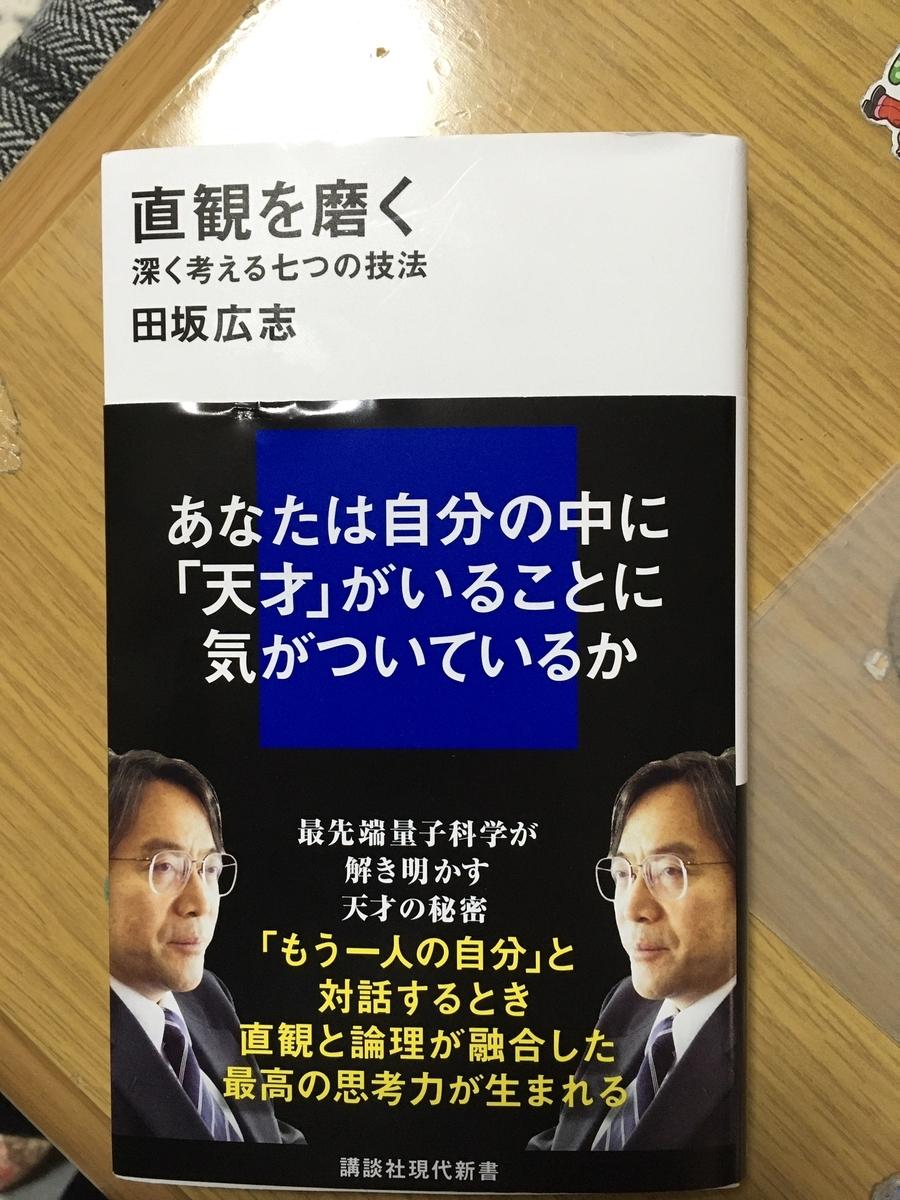 直観を磨く 深く考える七つの技法 田坂広志