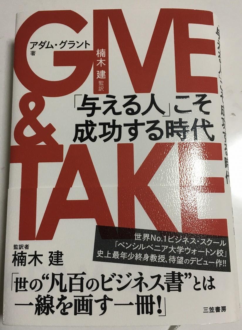 ギブアンドテイク give & take