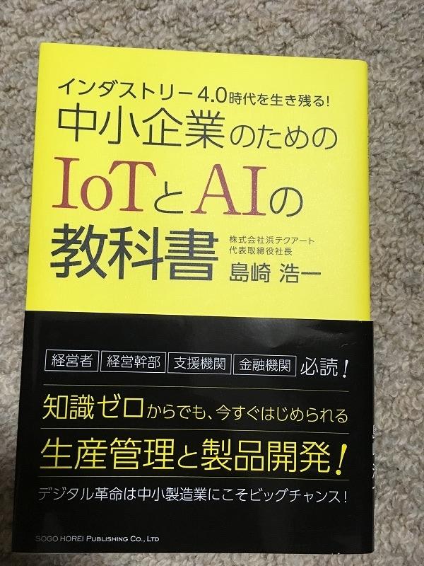 インダストリー4.0時代を生き残る中小企業のためのIoTとAIの教科書