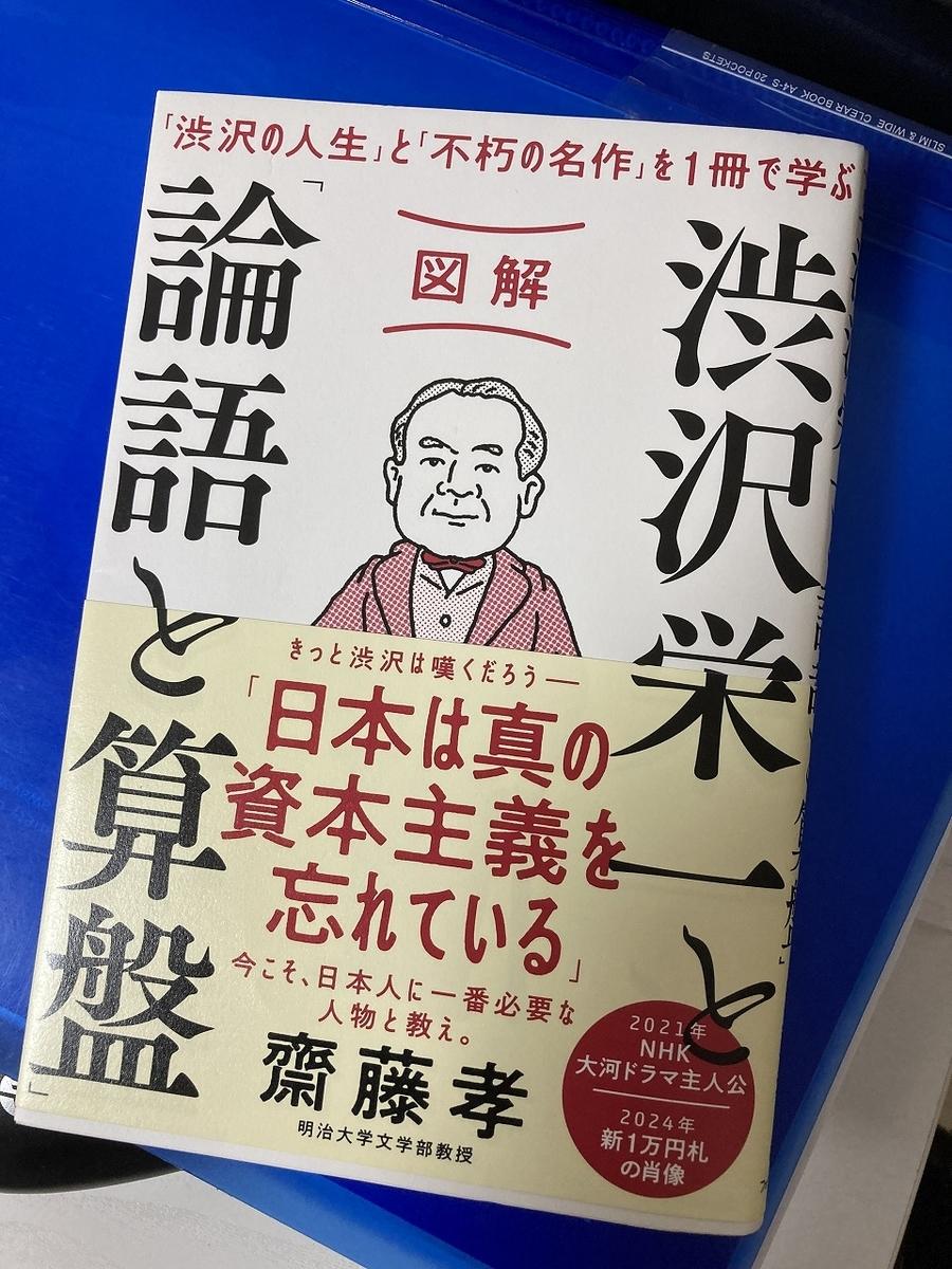 渋沢栄一 論語と算盤 図解 齋藤孝