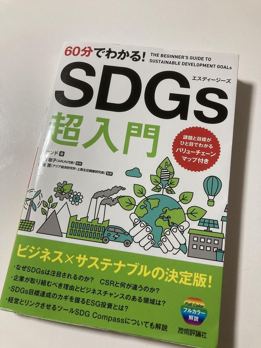 SDGs 持続可能 目標計画