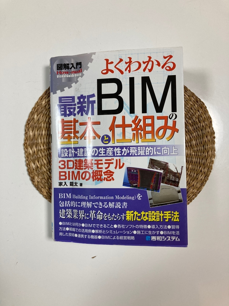 BIM ビム building information modeling
