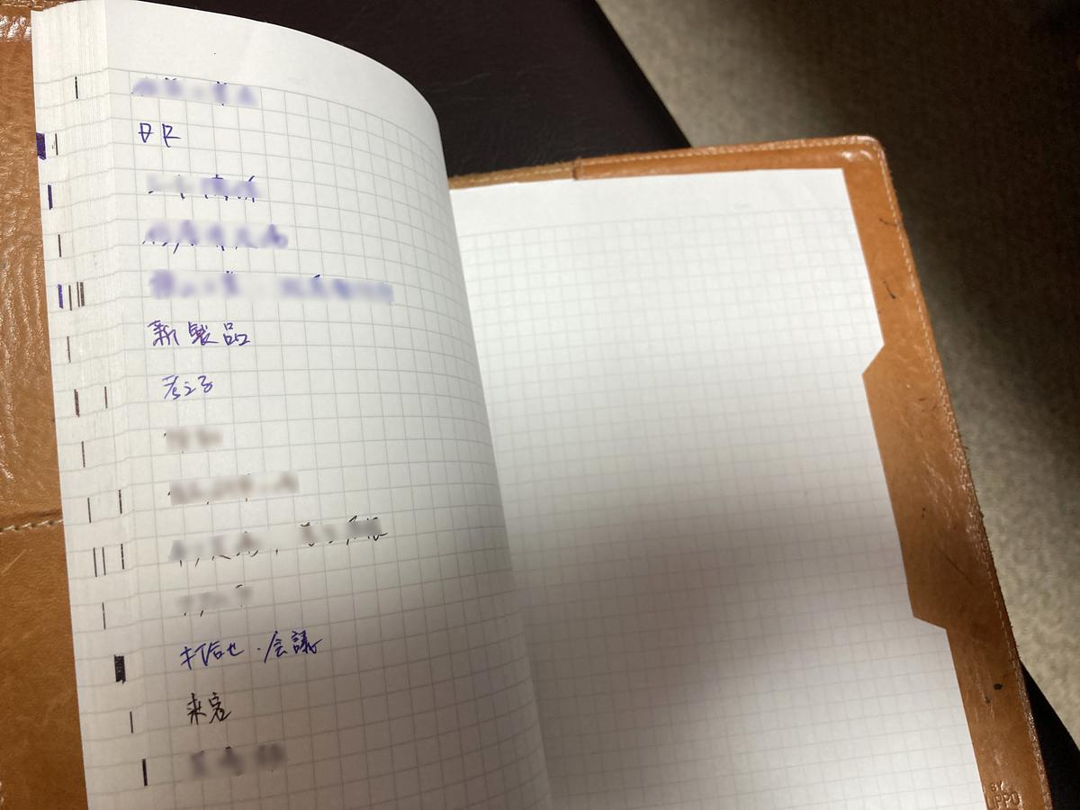 ノート術 メモ術 ペーパー コンピュータ PC