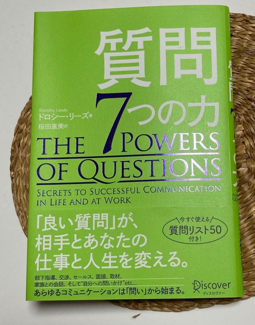 質問力 質問 コミュニケーション