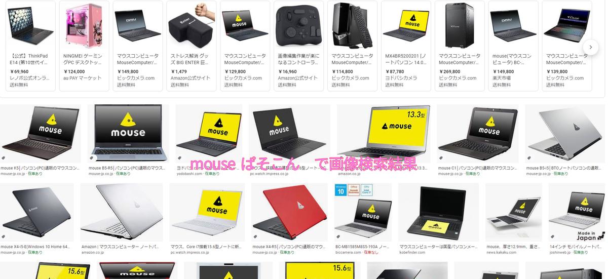 マウス パソコン PC mouse