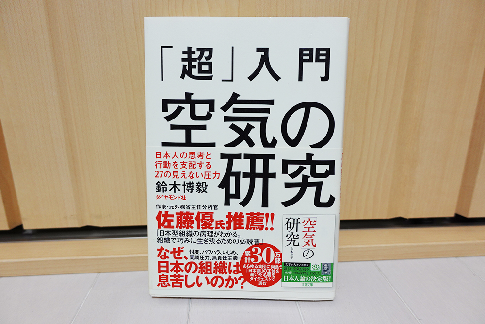 空気の研究 入門 会社 組織 思考 生き残る 日本型